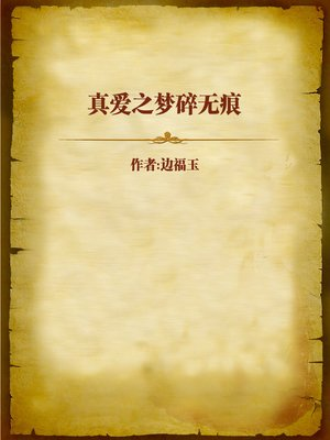 cover image of 真爱之梦碎无痕 (The Broken-hearted)