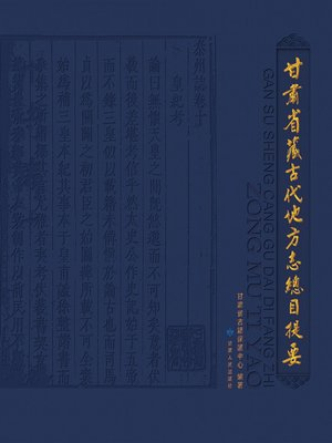 cover image of 甘肃省藏古代地方志总目提要 (General Catalogue of the Ancient Tibetan Local Chorography in Gansu)