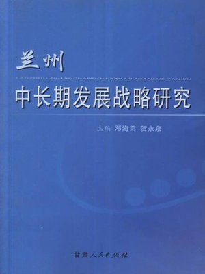 cover image of 兰州中长期发展战略研究 (Strategic Research of Middle and Long Term Development Strategy in Lanzhou City)