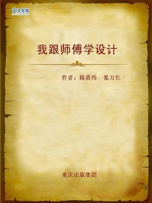 cover image of 我跟师傅学设计 (Learning Design with Master Workers)