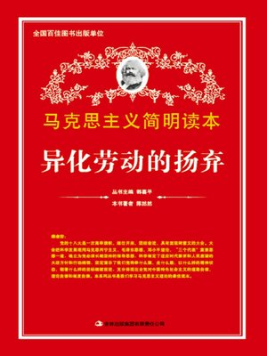cover image of 异化劳动的扬弃 (Labor Dissimilation's Sublation)