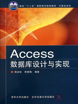 cover image of Access数据库设计与实现 (Design and Realization of Access Database)