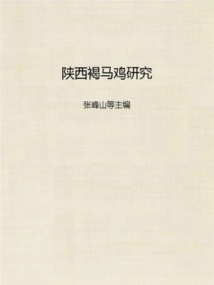 cover image of 陕西褐马鸡研究 (Research of Shannxi Brown-eared Pheasant)