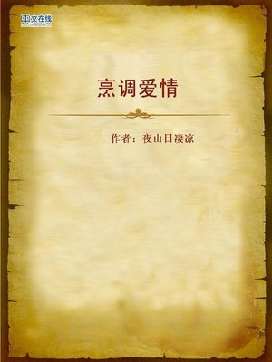 cover image of 烹调爱情 (Cook for Love)