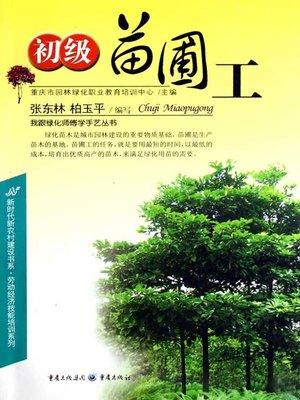 cover image of 初级苗圃工 (Junior Nursery Gardner)