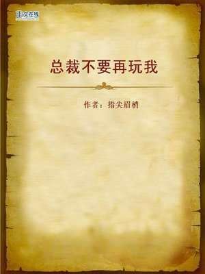 cover image of 总裁不要再玩我 (Don't Fool Me Around My Boss)