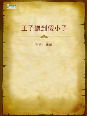 cover image of 王子遇到假小子 (When a Prince Meets a Tomboy)