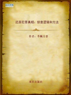 cover image of 还原犯罪真相 (Restore the Truth of Crimes)