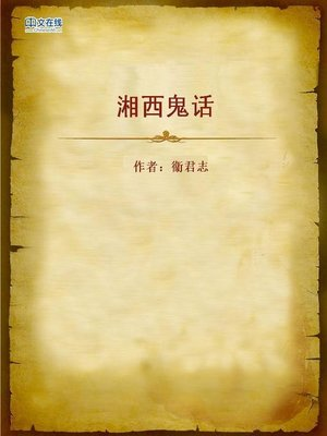 cover image of 湘西鬼话 (Nonsense of Xiangxi)