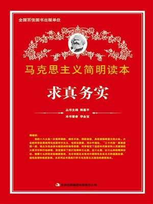 cover image of 求真务实 (Be Realistic and Pragmatic)