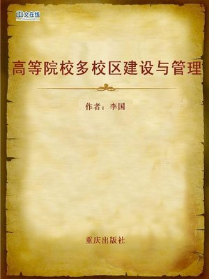 cover image of 高等院校多校区建设与管理 (Developing and Managing of Institutions of Higher Learning)