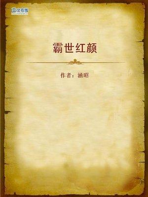 cover image of 霸世红颜 (Unique Beauty)