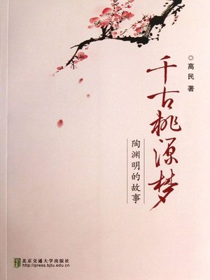 cover image of 千古桃源梦 (Dreaming the Land of Peach Blossoms)