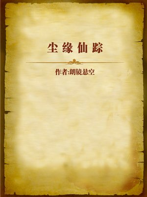 cover image of 尘缘仙踪 (Spirit Trace in Human World)