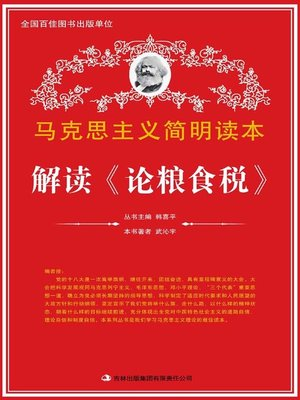 cover image of 解读《论粮食税》 (Analysis of On Food Tax)