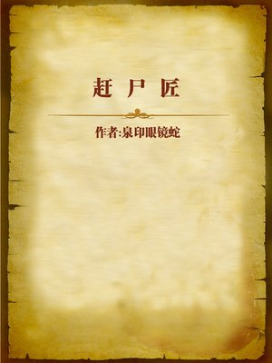 cover image of 赶尸匠 (Corpse Controller)