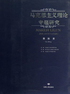 cover image of 马克思主义理论专题研究 (Case Study of Marxism Theories)