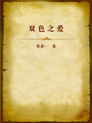 cover image of 双色之爱 (Love of Two Colors)