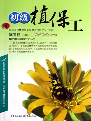 cover image of 初级植保工 (Preliminary Plant Protection Worker)