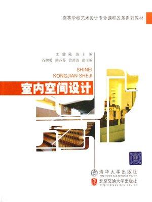 cover image of 室内空间设计 (Interior Space Design)