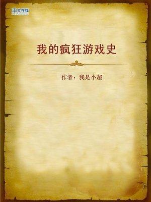 cover image of 我的疯狂游戏史 (My Crazy Game History)