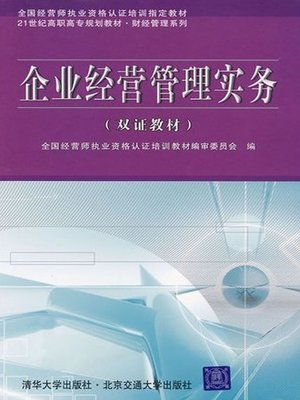 cover image of 企业经营管理实务 (Practice of Enterprise Operating Management)