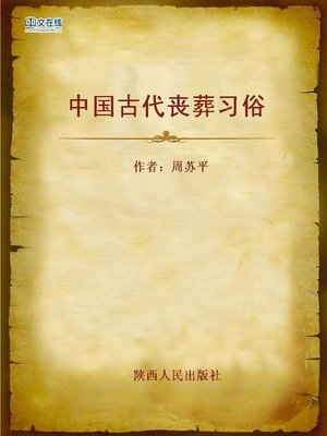 cover image of 中国古代丧葬习俗 (Customs for Funeral Rituals in Ancient China)
