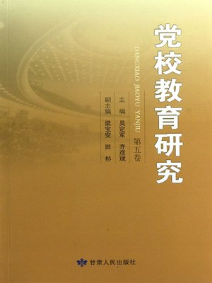 cover image of 党校教育研究. 第5卷 (Education Research of the Party School, Volume V)
