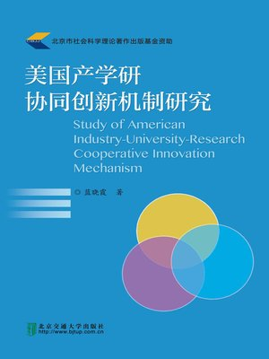 cover image of 美国产学研协同创新机制研究 (Research of American Industry-University-Research Cooperation Innovative Mechanism)