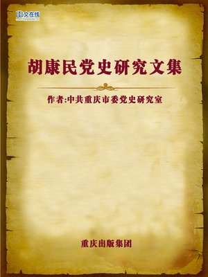 cover image of 胡康民党史研究文集 (Hu Kangmin's Research of Party History)