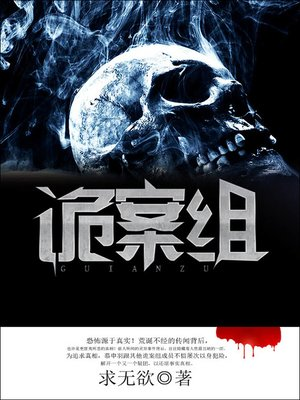 cover image of 诡案组 (Unusual Case Squad)