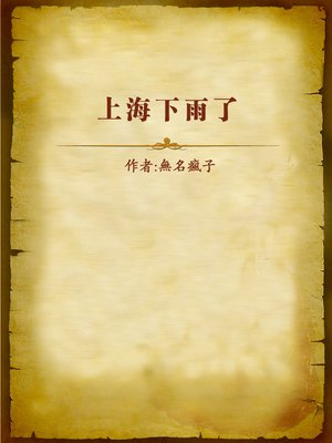 cover image of 上海下雨了 (It Rains in Shanghai)