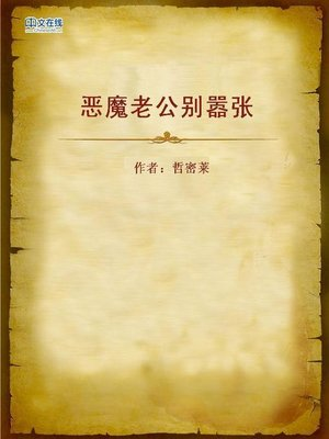 cover image of 恶魔老公别嚣张 (Demon Husband Don't Be Arrogant)