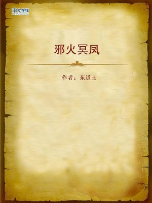 cover image of 邪火冥凤 (Evil Fire and Wind)