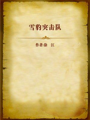 cover image of 雪豹突击队 (Snow Leopard Commando Unit)