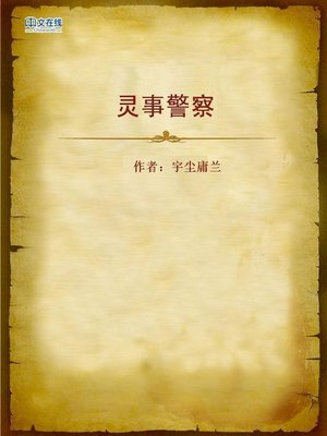 cover image of 灵事警察 (Mysterious Case Police)