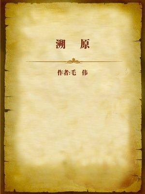 cover image of 溯原 (Trace to the Source)