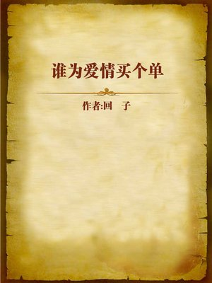 cover image of 谁为爱情买个单 (Pay for Love)