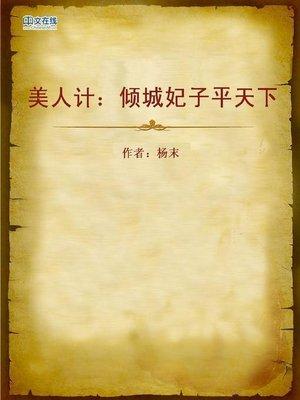 cover image of 美人计:倾城妃子平天下 (Honey Trap)