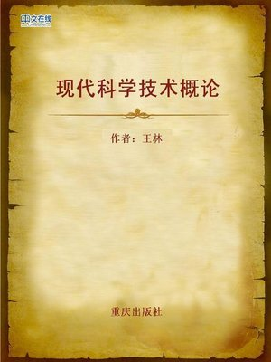 cover image of 现代科学技术概论 (Outline of Modern Science and Technology)