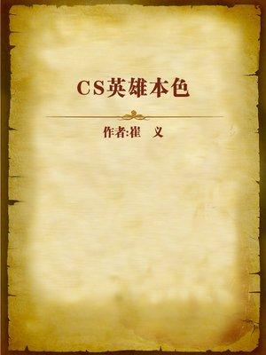 cover image of CS英雄本色 (True Color of CS Heroes)