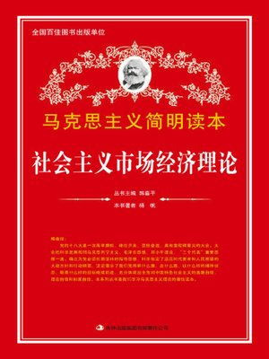 cover image of 社会主义市场经济理论 (Socialism Market Economic Theory)