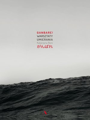 cover image of Ganbare!