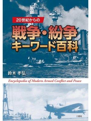 cover image of 20世紀からの戦争・紛争キーワード百科