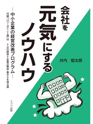 cover image of 会社を元気にするノウハウ: 本編