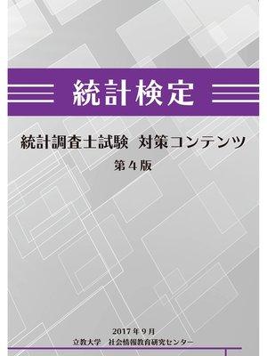 cover image of 統計検定 統計調査士試験 対策コンテンツ: 本編