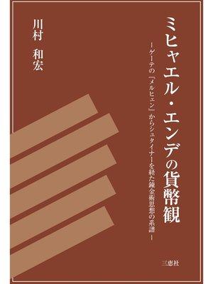 cover image of ミヒャエル・エンデの貨幣観: 本編