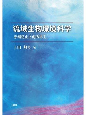 cover image of 流域生物環境科学