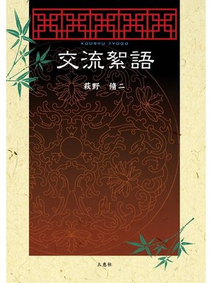 cover image of 交流絮語
