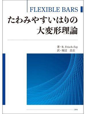 cover image of たわみやすいはりの大変形理論 ―FLEXIBLE BARS―: 本編